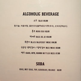 The Paan Menu: Alcoholic Beverage & Soda