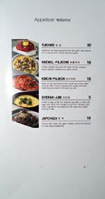 Soowon Galbi Menu: Appetizer