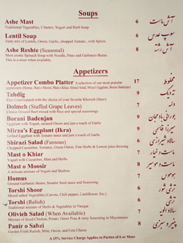 Shiraz Menu: Soups / Appetizers