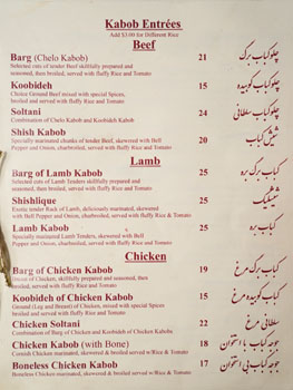 Shiraz Menu: Kabob Entrées