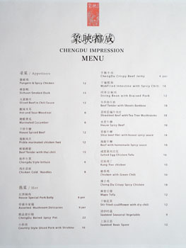 Chengdu Impression Menu: Appetizers, Hot