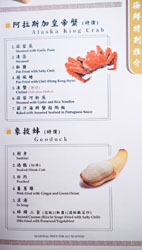 Sea Harbour Live Seafood Menu: Alaska King Crab, Geoduck