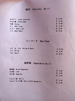 Seikoen Menu: Yakiniku Grill, Sea Food, Vegetable Grill