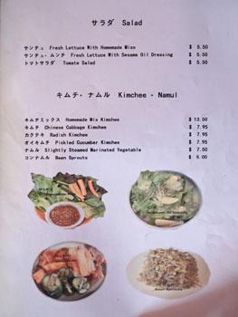 Seikoen Menu: Salad, Kimchee/Namul