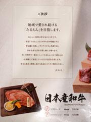 Tamaen Menu: Japanese Pure Wagyu
