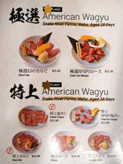 Tamaen Menu: American Wagyu