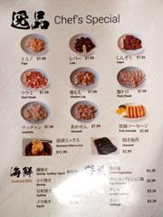 Tamaen Menu: Chef's Special, Seafood BBQ