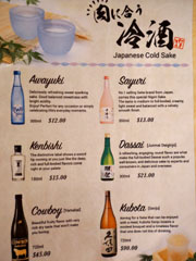 Tamaen Shochu & Sake List