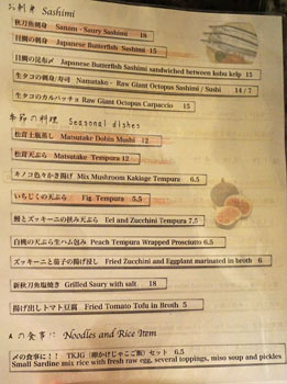 Inaba Specials Menu: Sashimi / Seasonal dishes / Noodles and Rice Item