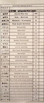 Inaba Tempura Order Sheet