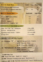 Inaba Beer & Soft Drink List