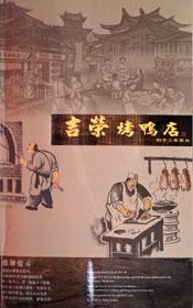 Ji Rong Peking Duck Menu: Cover