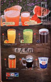 Ji Rong Peking Duck Menu: Fresh Fruit Juice