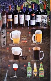 Ji Rong Peking Duck Menu: Red Wine / Beer