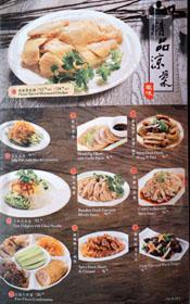 Ji Rong Peking Duck Menu: Cold Dish Appetizers
