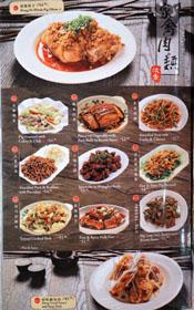 Ji Rong Peking Duck Menu: Meat Selection