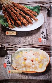 Ji Rong Peking Duck Menu: Skewers / Dessert