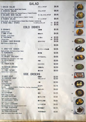 Koshiji Menu: Salad, Cold Dishes, Side Orders