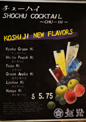 Koshiji Shochu Cocktail List