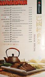 Chuan's Menu: House Special