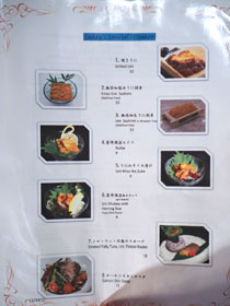 Maruhide Uni Club Specials Menu