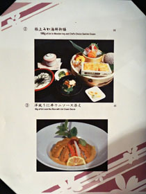 Maruhide Uni Club Menu: Signatures