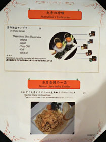 Maruhide Uni Club Menu: Delicacies, House Specialties