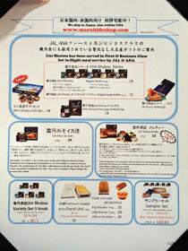 Maruhide Uni Club Menu: Shutou