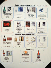 Maruhide Uni Club Sake, Shochu & Beer List