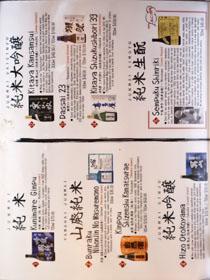 Izakaya Hachi Sake List - Page 2