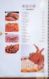 Longo Seafood Menu: Appetizers