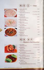 Longo Seafood Menu: Soup / Abalone & Sea Cucumber