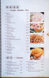 Longo Seafood Menu: Congee • Noodles • Rice / Desserts
