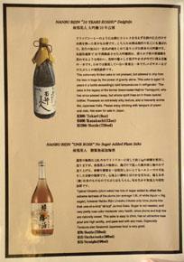 Tempura Endo Special Sake
