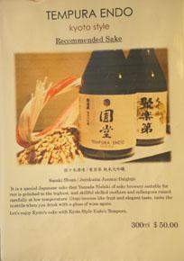 Tempura Endo Private Label Sake