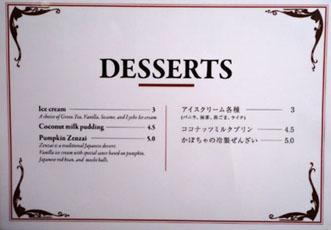 Manpuku Dessert Menu