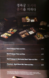 KyungBokKung Menu: Take-Out Box