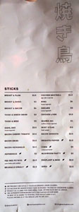 HATCH Yakitori + Bar Menu: Sticks
