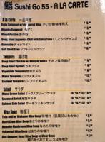 Sushi Go 55 Menu: A La Carte