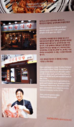 Saemaeul Menu: Intro