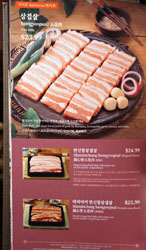 Saemaeul Menu: Barbecue
