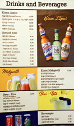 Saemaeul Beverage List