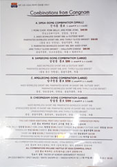 Gangnam House Menu: Combinations