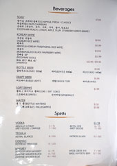 Gangnam House Beverage List