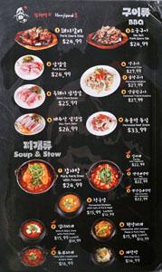 Ham Ji Park Menu: BBQ, Soup & Stew