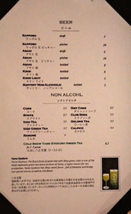 Yamaya Japanese Wagyu & Grill Beer & Beverage List