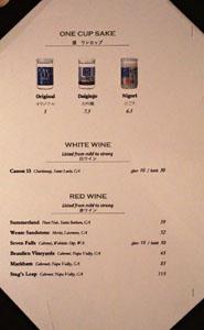 Yamaya Japanese Wagyu & Grill Wine List