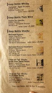 Toriki Keep Bottle List
