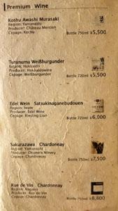 Toriki Premium Wine List