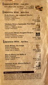 Toriki Japanese Wine List